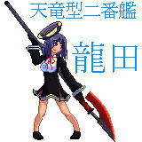 天竜型二番艦 龍田 ドット絵系