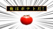 お前はトマトか?
