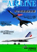 月刊MMDエアライン 2013年11月号