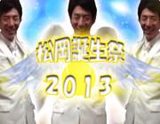 【告知】11月6日は松岡誕生祭!