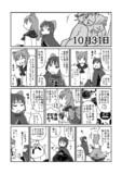 東方漫画3 10月31日