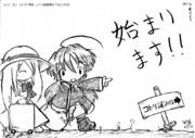【コトリ誕生祭2013】 開幕まであと25分 【ゆる絵】