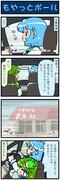 がんばれ小傘さん 1069