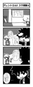 ヴェントさん4コマ漫画6
