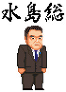 【チャンネル桜】水島社長