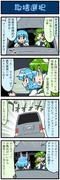 がんばれ小傘さん 1070