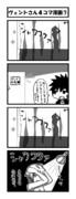 ヴェントさん4コマ漫画7