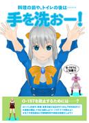 【MMD】イト姫さまで「手を洗おー!」