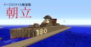 イージスミサイル駆逐艦 朝立