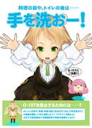 【MMD】マリエルさんたちで「手を洗おー!」 まりうさ!