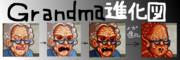 Grandma進化図