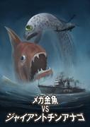ぜかましとブラックホークと金魚とチンアナゴが登場する映画を考えた