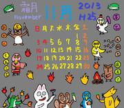 森の中公式カレンダー「十一月」