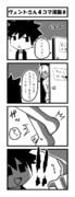 ヴェントさん4コマ漫画8