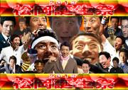 松岡誕生祭2013'