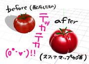 【MMDアクセサリ】トマトの品種改良をしました