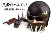 【MMD】兄者のヘルメットv2【バージョンアップ+おまけ】