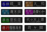 小田急4000形 LED表示