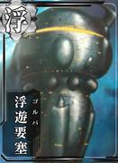 浮遊要塞flagship(嘘)