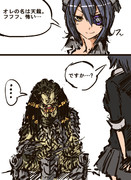 天龍ちゃんと狩人