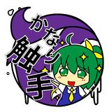 かなり触手:大妖精ver.(ベタ塗りカラー)