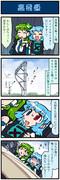 がんばれ小傘さん 1076
