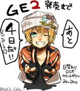 【GE2カウントダウン】あと4日!