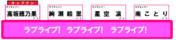 オールスター感謝祭のチーム戦の座席(ラブライブ!チーム編)