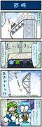 がんばれ小傘さん 1077