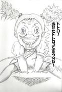 漫画太郎先生のタッチで描かれた『となりのトトロ』が見たかったので自分で描いてみた。