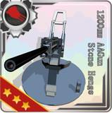 120cm対艦対空両用レールガン