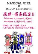 MAGICAL GIRL×5LAY LIB CAFE