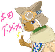 本田 グッジョブ!!