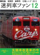 迷列車ファン 12月号表紙