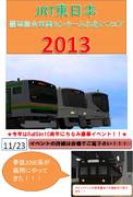 祝!RailSim10周年&JRT東日本イベント情報