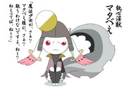 執心淫獣:マタべえ