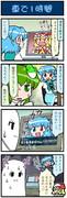 がんばれ小傘さん 1085