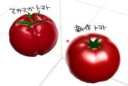 【MMDアクセサリ】丸めのトマト作りました
