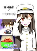 【砲雷撃戦五】赤城提督の一年間日誌【新刊】