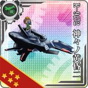 異層次元戦闘機 R-9Ø2