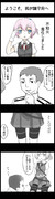 【艦これ】ぬいぬいまんが1-1【四コマ】