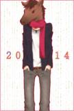2014年賀状①