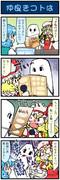 がんばれ小傘さん 1087