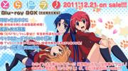 来月21日とらドラ!Blu-ray Box 【完全限定生産版】発売!