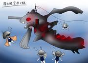 軽空母改造計画-潜