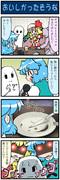 がんばれ小傘さん 1088