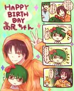 高尾ちゃん誕生日おめでとう!