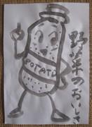 札幌ポテト