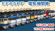 Passenger & Freight 【バリ展配布】