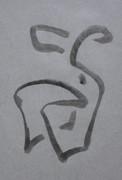 椅子の象形文字? / 前衛書(前衛書道、墨象)